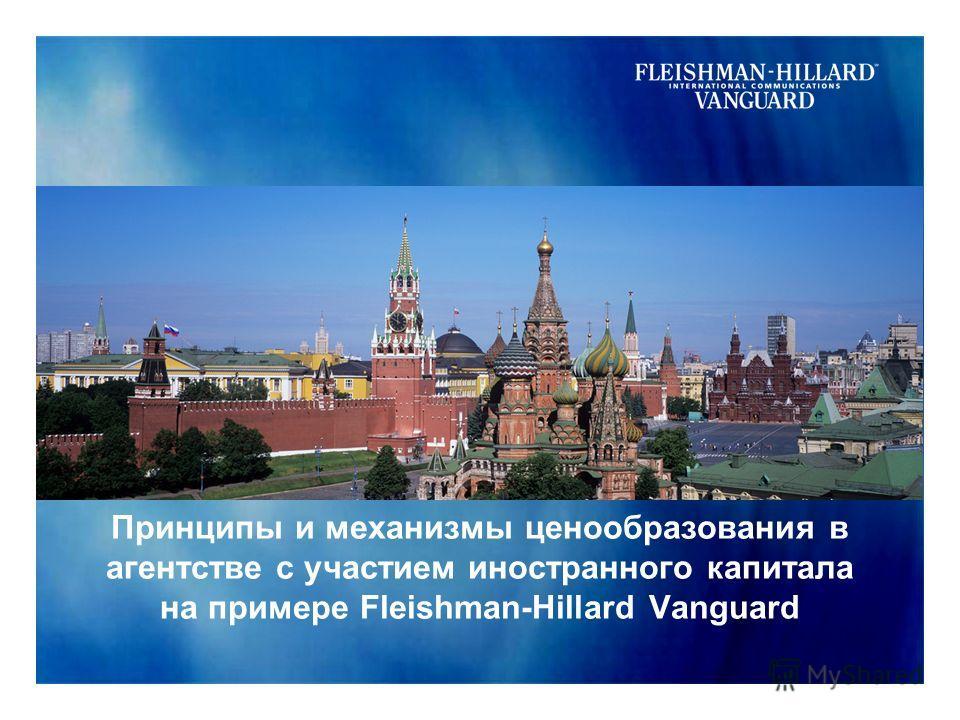 Принципы и механизмы ценообразования в агентстве с участием иностранного капитала на примере Fleishman-Hillard Vanguard