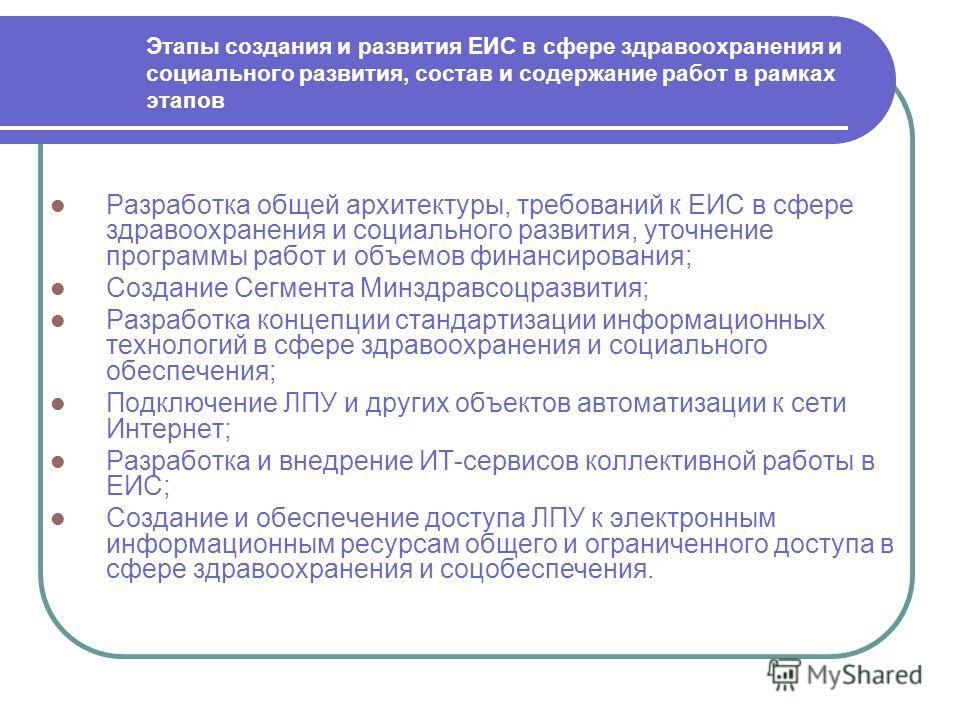 Этапы создания и развития ЕИС в сфере здравоохранения и социального развития, состав и содержание работ в рамках этапов Разработка общей архитектуры, требований к ЕИС в сфере здравоохранения и социального развития, уточнение программы работ и объемов