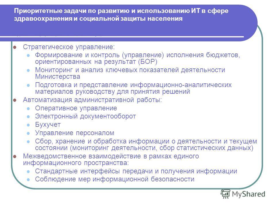 Приоритетные задачи по развитию и использованию ИТ в сфере здравоохранения и социальной защиты населения Единая информационная система управления Стратегическое управление: Формирование и контроль (управление) исполнения бюджетов, ориентированных на