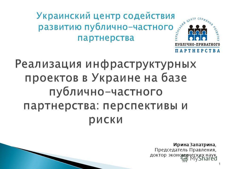 Ирина Запатрина, Председатель Правления, доктор экономических наук 1
