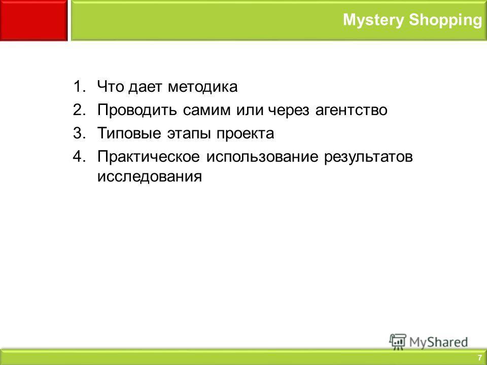 7 Mystery Shopping 1.Что дает методика 2.Проводить самим или через агентство 3.Типовые этапы проекта 4.Практическое использование результатов исследования