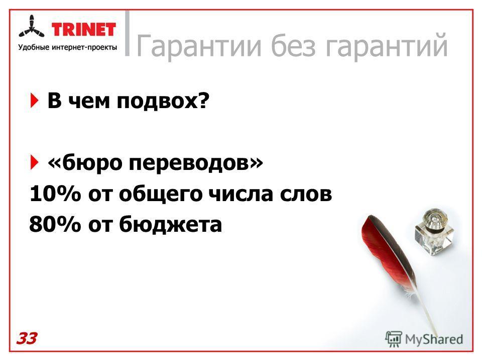 Гарантии без гарантий В чем подвох? «бюро переводов» 10% от общего числа слов 80% от бюджета 33