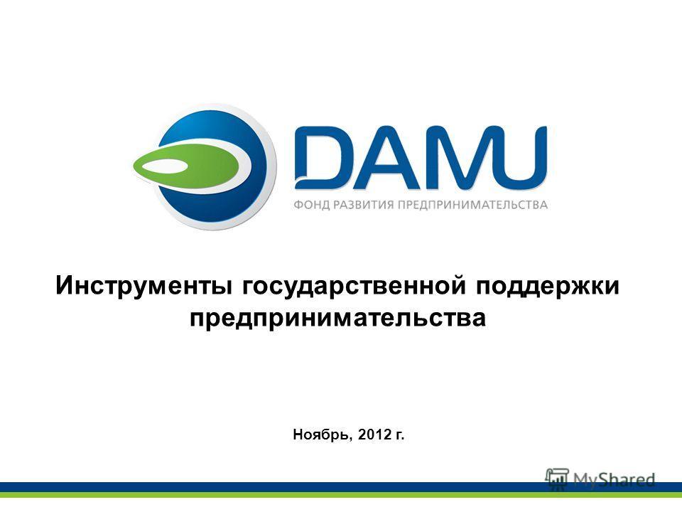 Инструменты государственной поддержки предпринимательства Ноябрь, 2012 г.