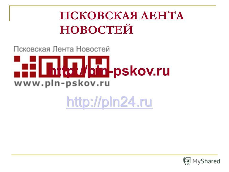 ПСКОВСКАЯ ЛЕНТА НОВОСТЕЙ http://pln24.ru http://pln-pskov.ru