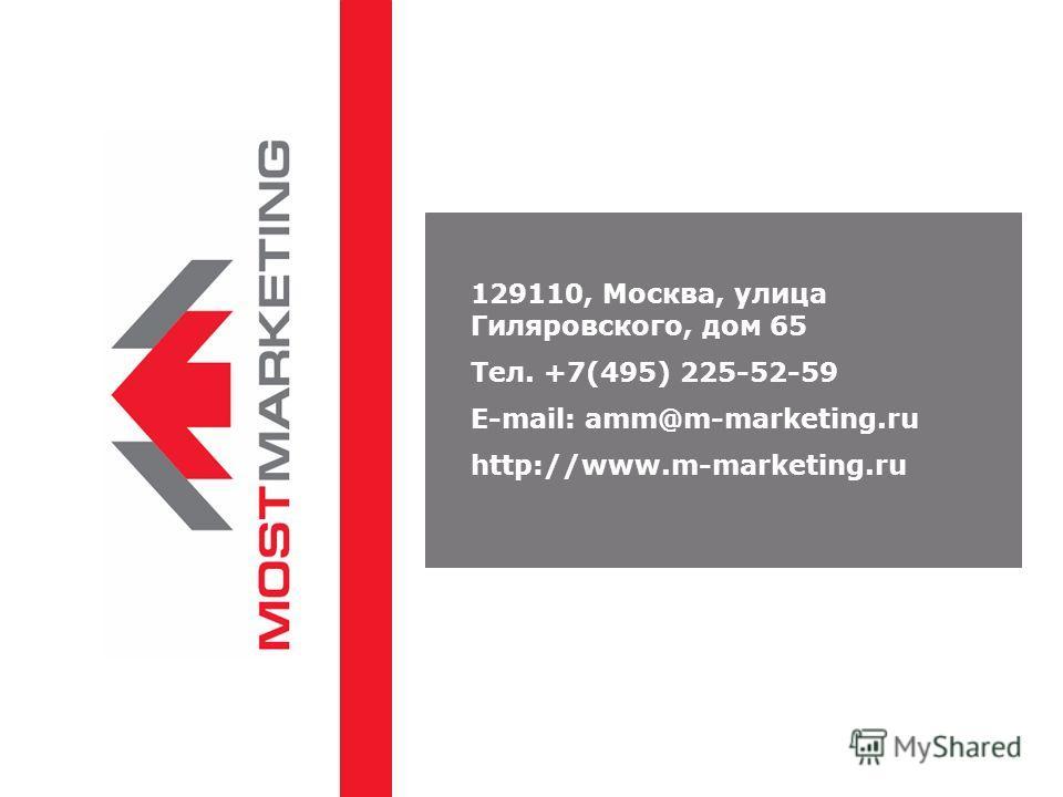 13 129110, Москва, улица Гиляровского, дом 65 Тел. +7(495) 225-52-59 E-mail: amm@m-marketing.ru http://www.m-marketing.ru