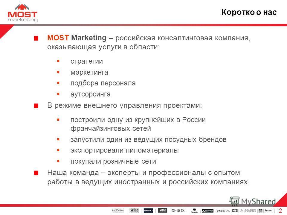 2 MOST Marketing – российская консалтинговая компания, оказывающая услуги в области: стратегии маркетинга подбора персонала аутсорсинга В режиме внешнего управления проектами: построили одну из крупнейших в России франчайзинговых сетей запустили один