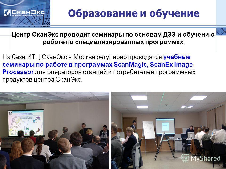 11 Образование и обучение Центр СканЭкс проводит семинары по основам ДЗЗ и обучению работе на специализированных программах На базе ИТЦ СканЭкс в Москве регулярно проводятся учебные семинары по работе в программах ScanMagic, ScanEx Image Processor дл