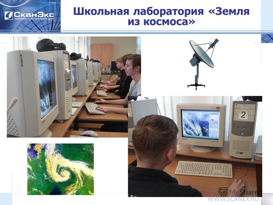 12 Школьная лаборатория «Земля из космоса»