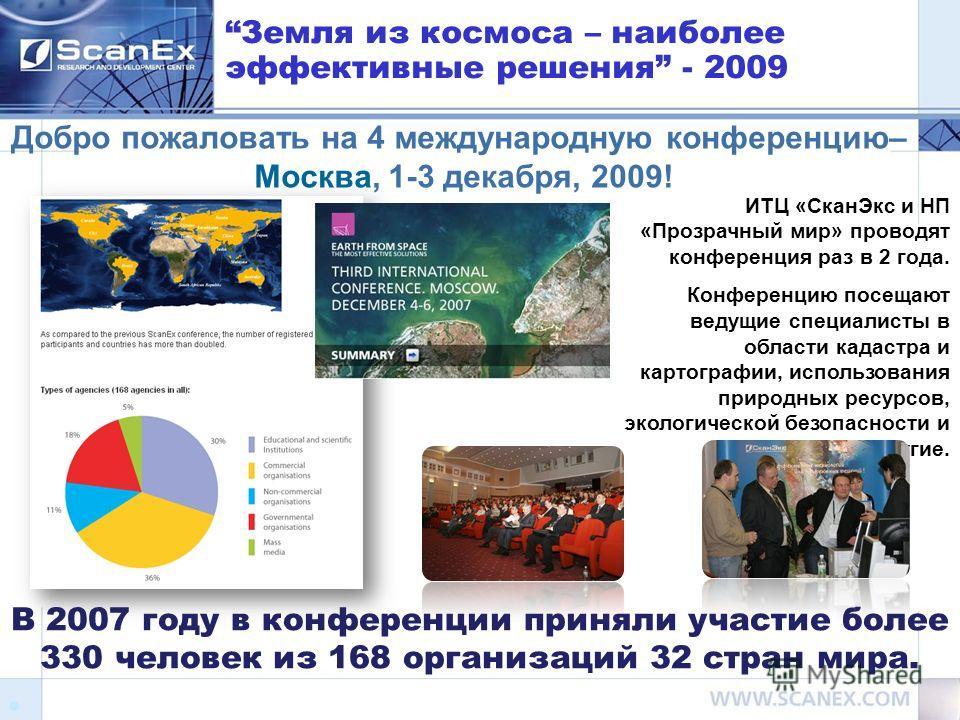 16 ИТЦ «СканЭкс и НП «Прозрачный мир» проводят конференция раз в 2 года. Конференцию посещают ведущие специалисты в области кадастра и картографии, использования природных ресурсов, экологической безопасности и многие другие. В 2007 году в конференци