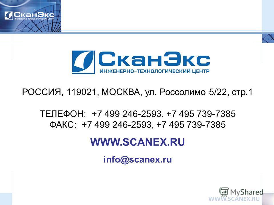 17 РОССИЯ, 119021, МОСКВА, ул. Россолимо 5/22, стр.1 ТЕЛЕФОН: +7 499 246-2593, +7 495 739-7385 ФАКС: +7 499 246-2593, +7 495 739-7385 WWW.SCANEX.RU info@scanex.ru