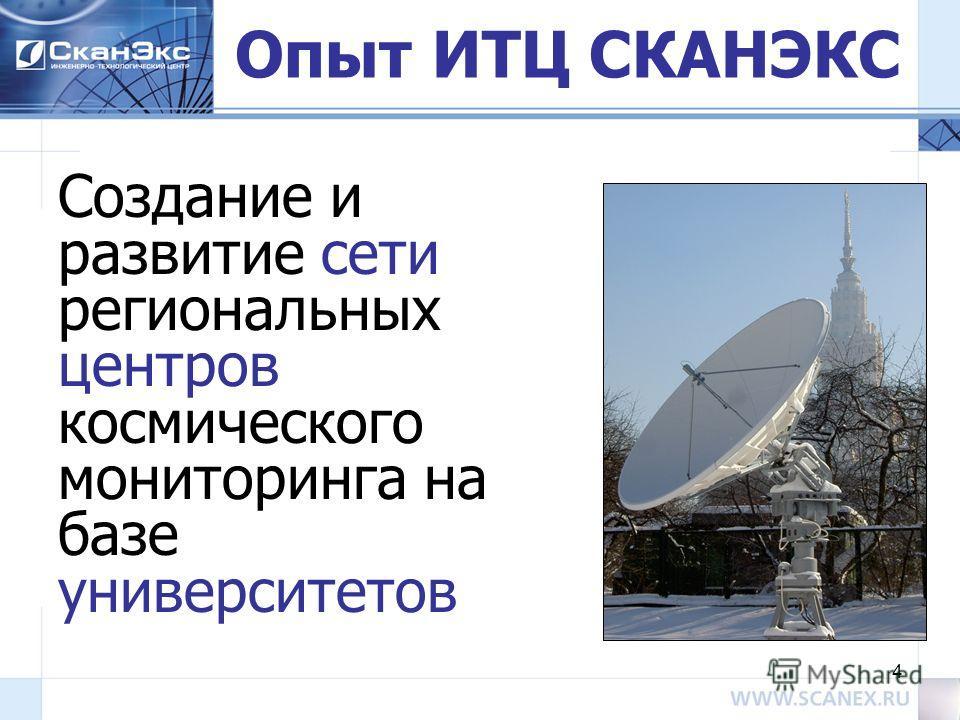 4 Опыт ИТЦ СКАНЭКС Создание и развитие сети региональных центров космического мониторинга на базе университетов