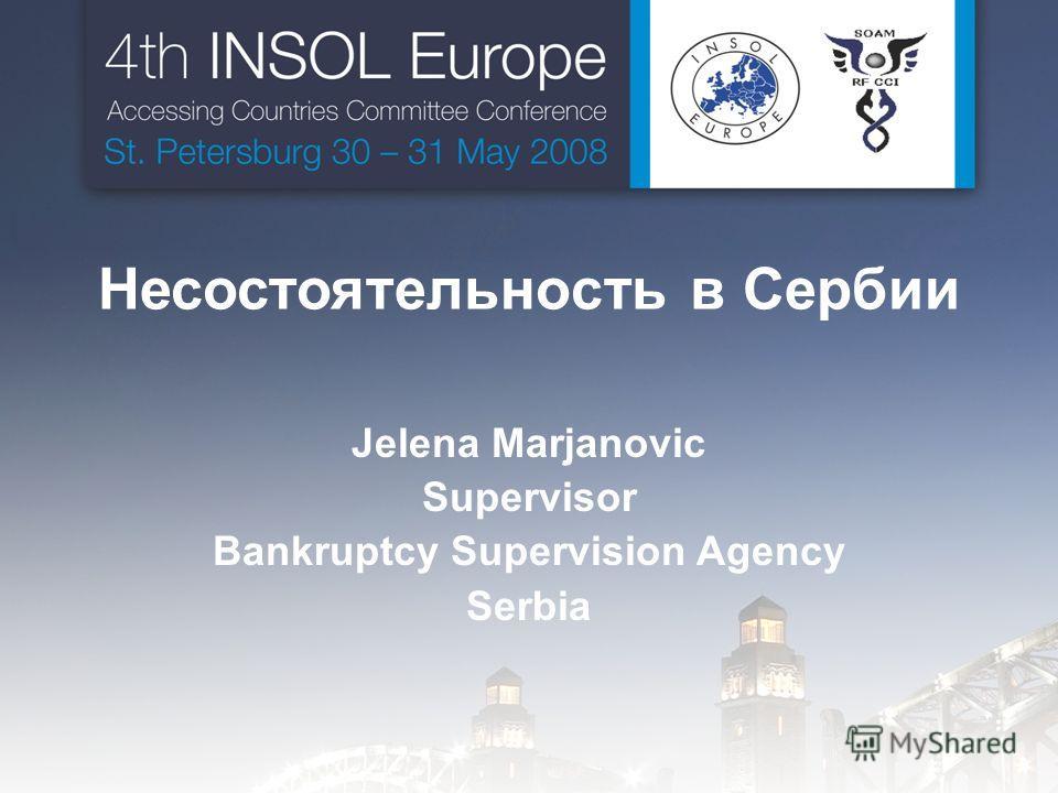 Несостоятельность в Сербии Jelena Marjanovic Supervisor Bankruptcy Supervision Agency Serbia