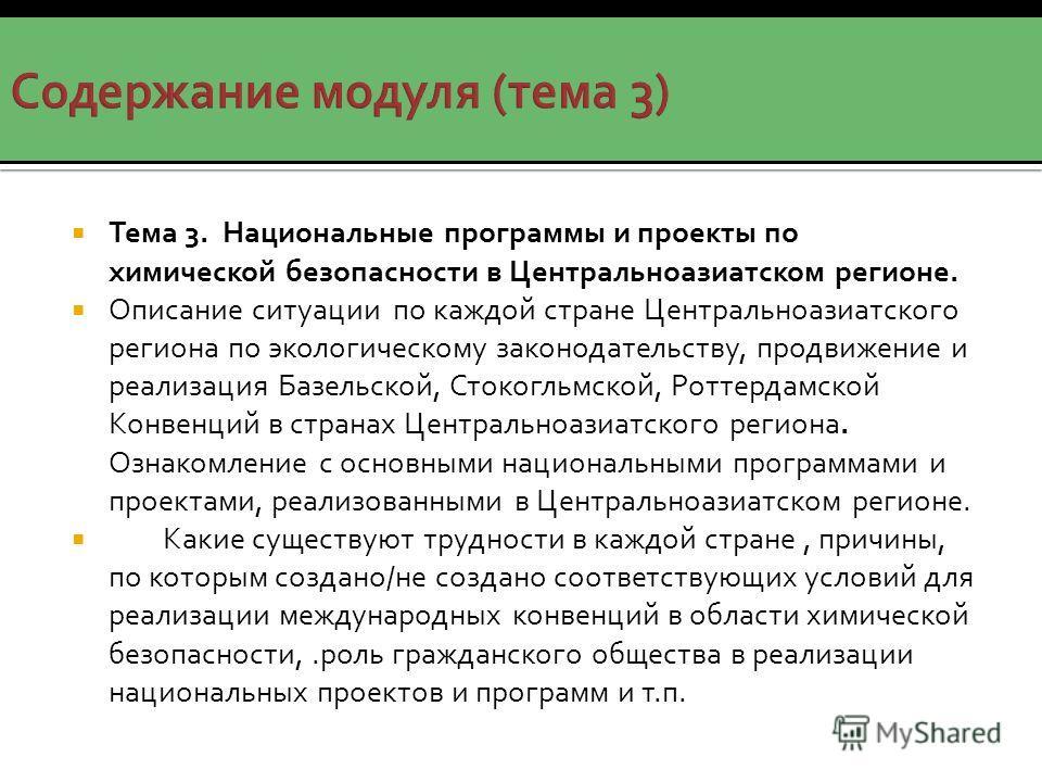 Тема 3. Национальные программы и проекты по химической безопасности в Центральноазиатском регионе. Описание ситуации по каждой стране Центральноазиатского региона по экологическому законодательству, продвижение и реализация Базельской, Стокогльмской,