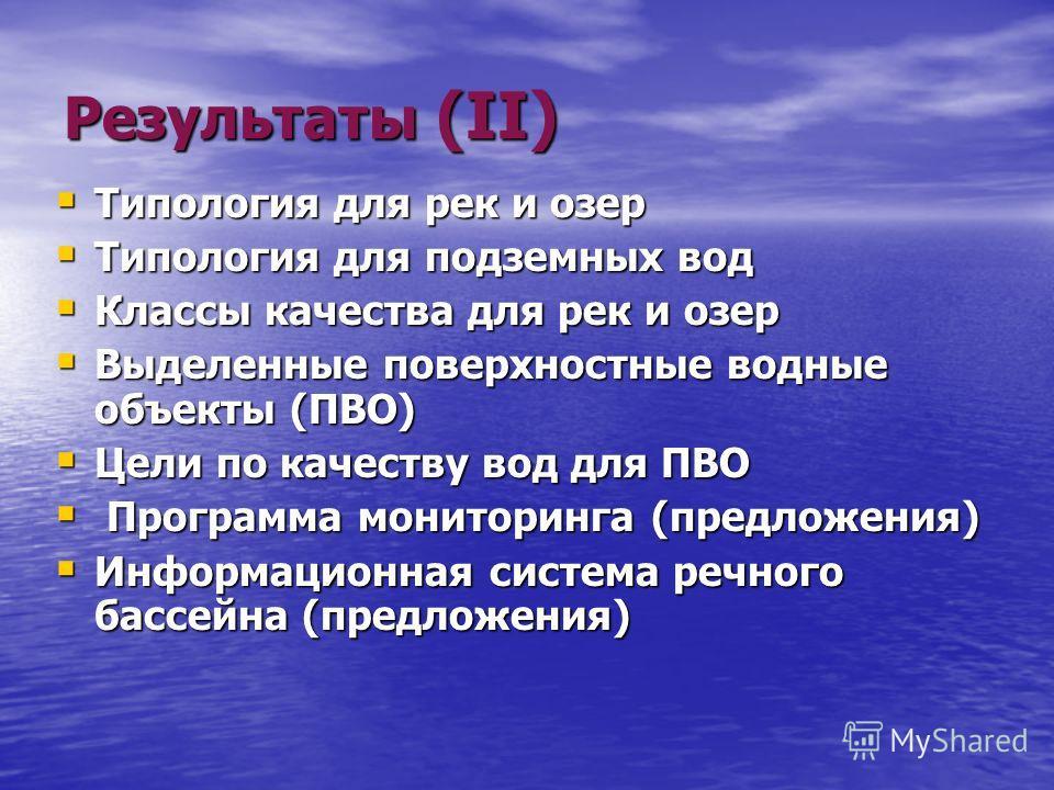 Результаты (I) План управления РБО Даугава – первый европейский план управления речным бассейном, созданный согласно Водной Рамочной Директиве ЕС План управления РБО Даугава – первый европейский план управления речным бассейном, созданный согласно Во