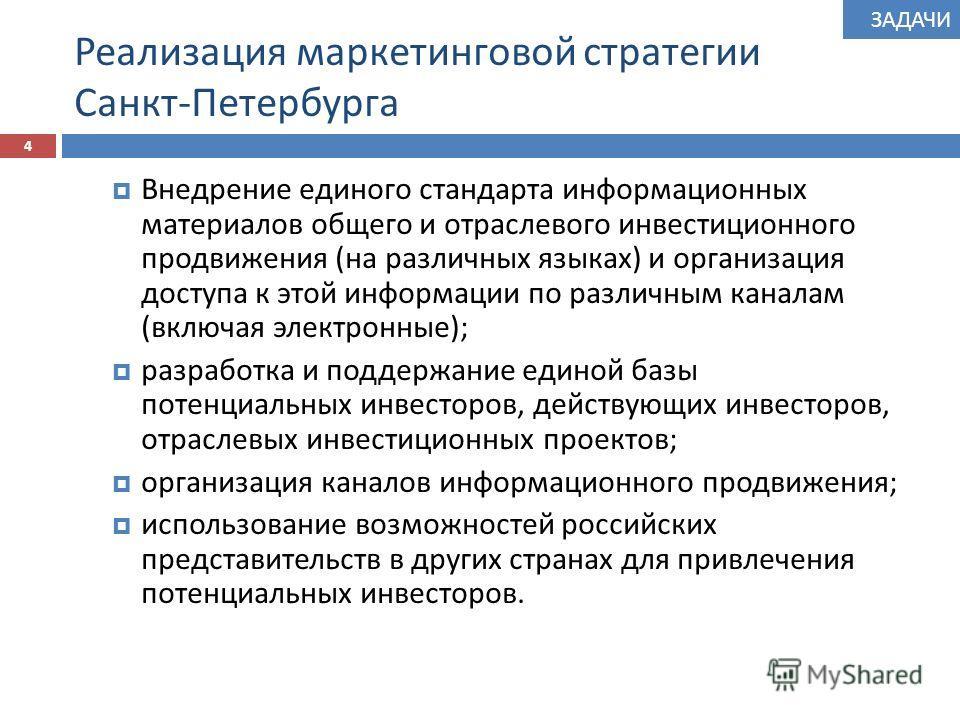 Реализация маркетинговой стратегии Санкт - Петербурга Внедрение единого стандарта информационных материалов общего и отраслевого инвестиционного продвижения ( на различных языках ) и организация доступа к этой информации по различным каналам ( включа