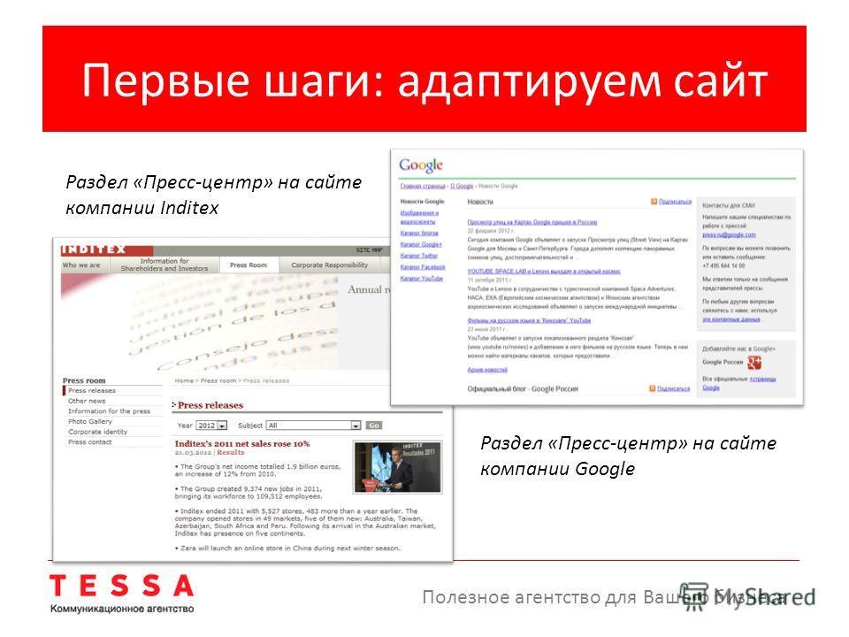 Первые шаги: адаптируем сайт Полезное агентство для Вашего бизнеса Раздел «Пресс-центр» на сайте компании Google Раздел «Пресс-центр» на сайте компании Inditex