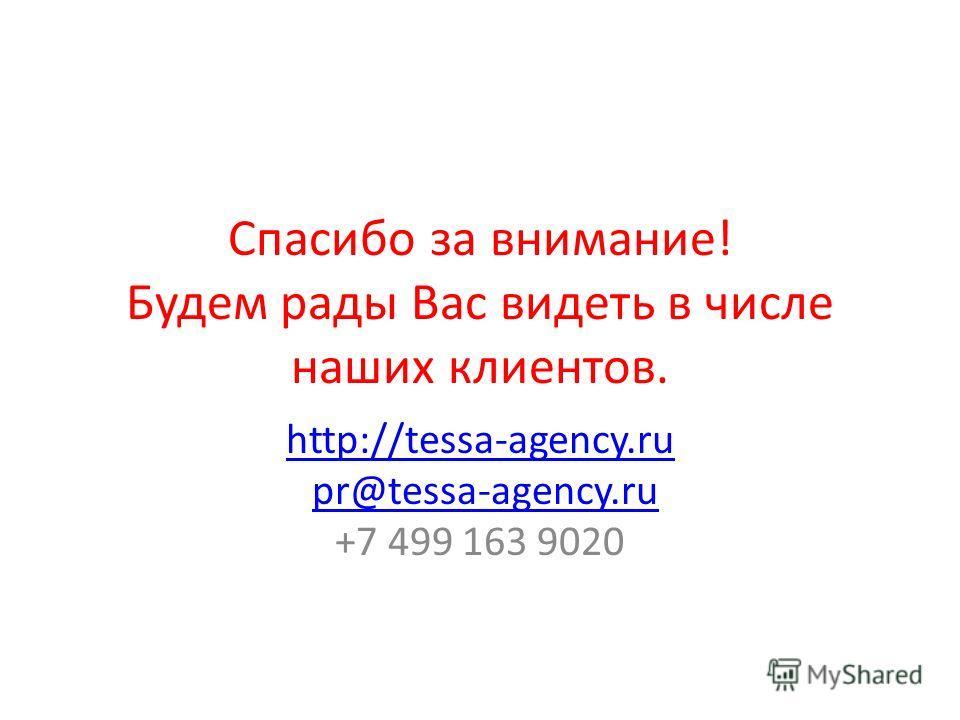 Спасибо за внимание! Будем рады Вас видеть в числе наших клиентов. http://tessa-agency.ru http://tessa-agency.ru pr@tessa-agency.rupr@tessa-agency.ru +7 499 163 9020