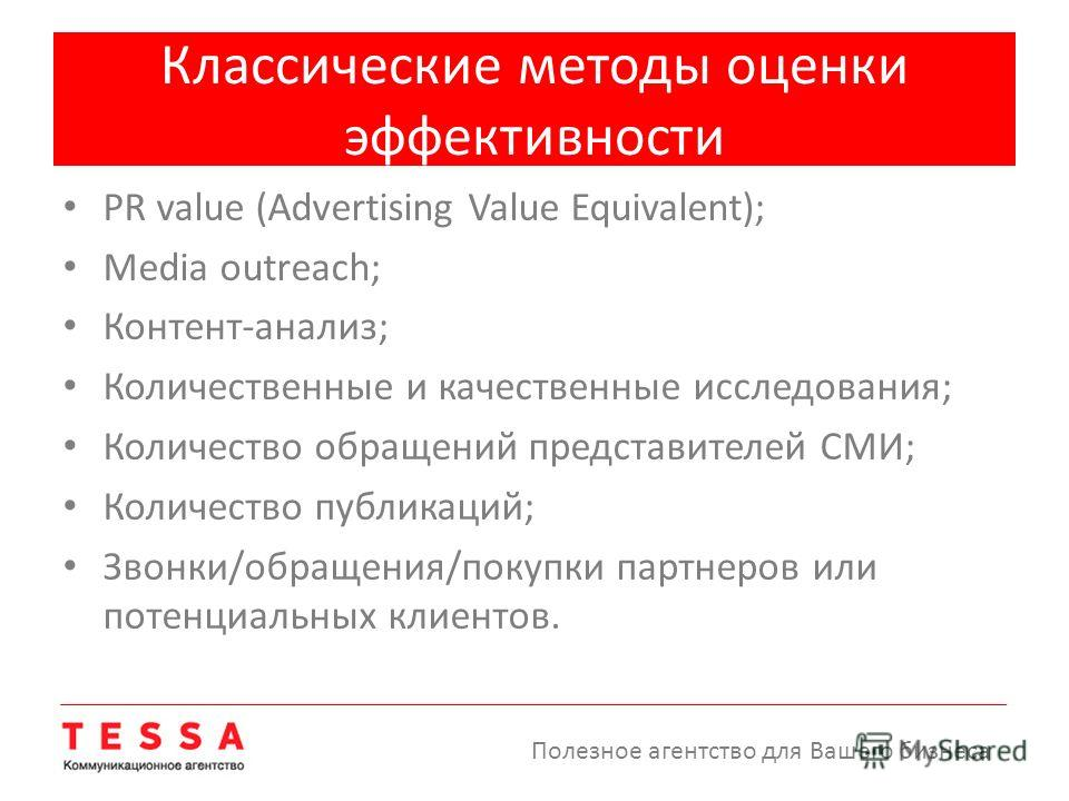 Классические методы оценки эффективности PR value (Advertising Value Equivalent); Media outreach; Контент-анализ; Количественные и качественные исследования; Количество обращений представителей СМИ; Количество публикаций; Звонки/обращения/покупки пар