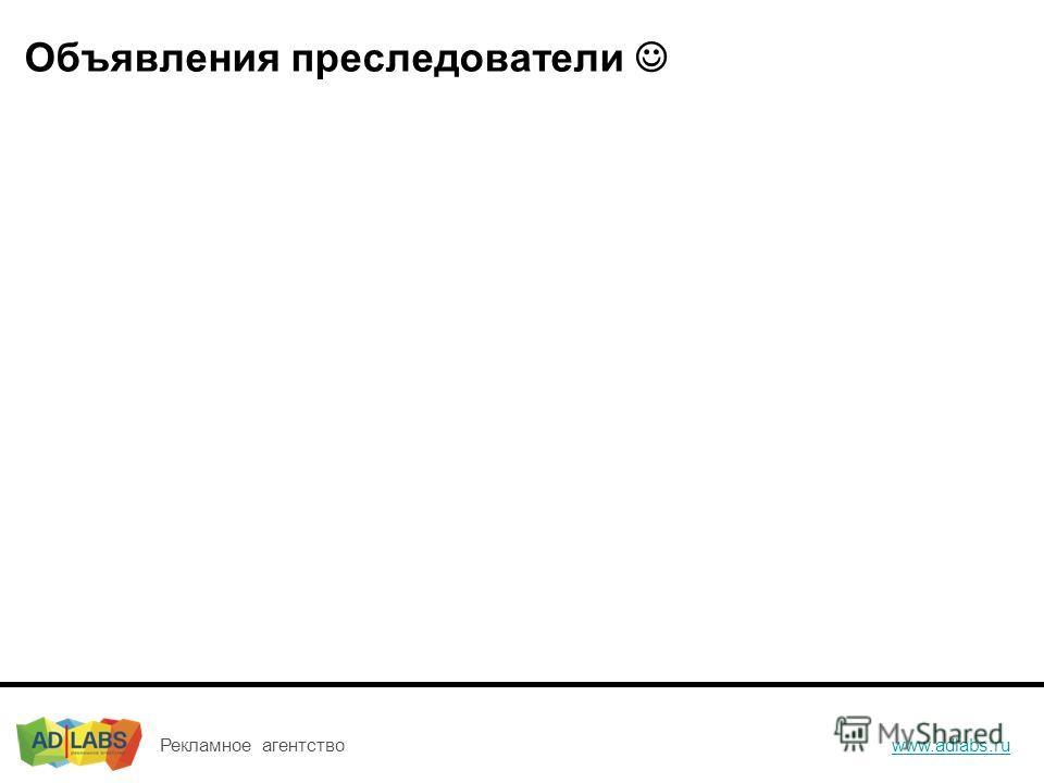 Объявления преследователи www.adlabs.ru Рекламное агентство