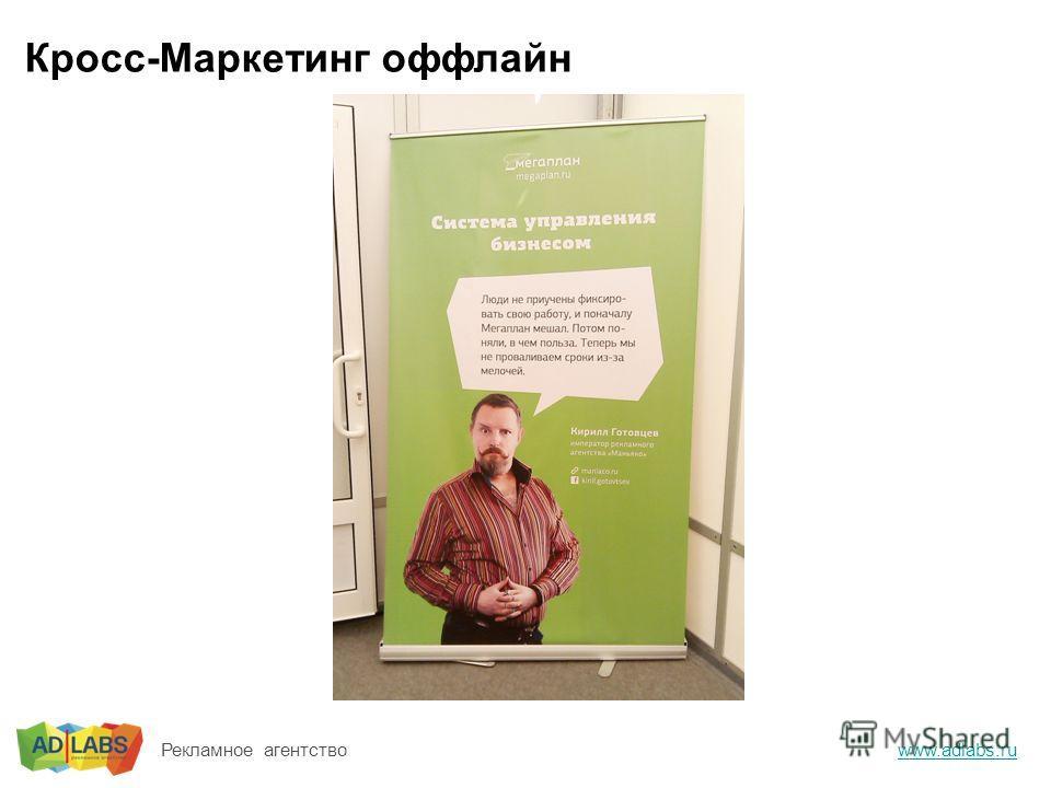 Кросс-Маркетинг оффлайн www.adlabs.ru Рекламное агентство