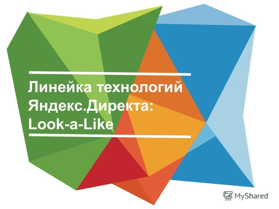 Линейка технологий Яндекс.Директа: Look-a-Like
