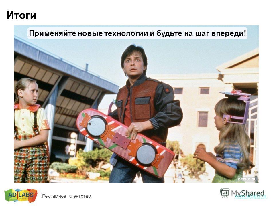 www.adlabs.ru Рекламное агентство Применяйте новые технологии и будьте на шаг впереди!