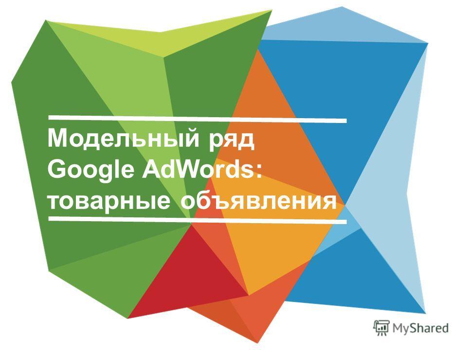 Модельный ряд Google AdWords: товарные объявления