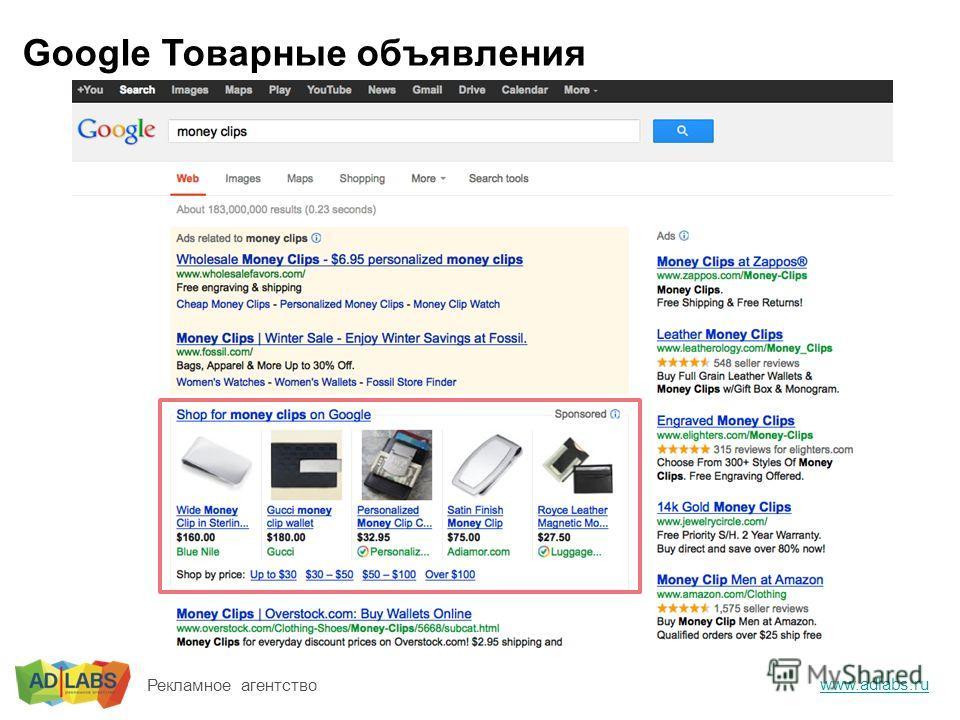 Google Товарные объявления www.adlabs.ru Рекламное агентство
