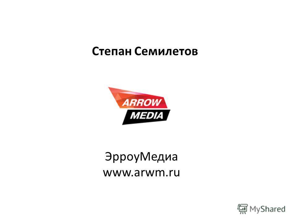 Степан Семилетов ЭрроуМедиа www.arwm.ru