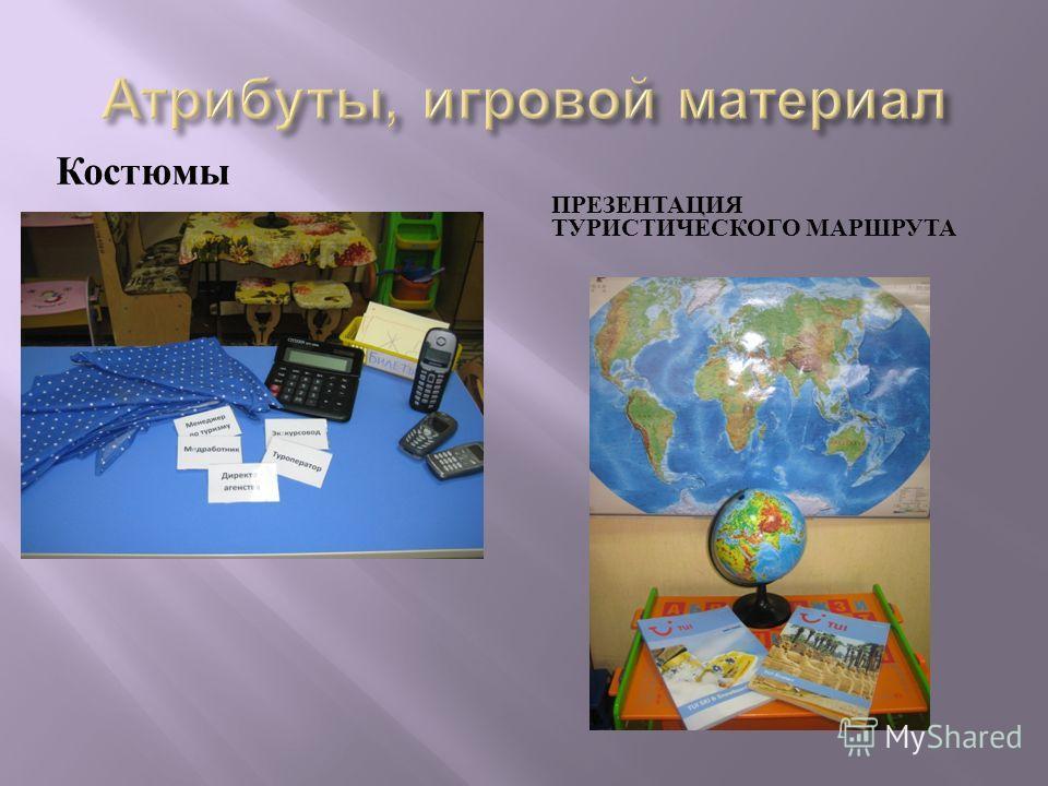 Костюмы ПРЕЗЕНТАЦИЯ ТУРИСТИЧЕСКОГО МАРШРУТА