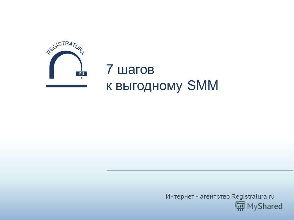 Интернет - агентство Registratura.ru 7 шагов к выгодному SMM