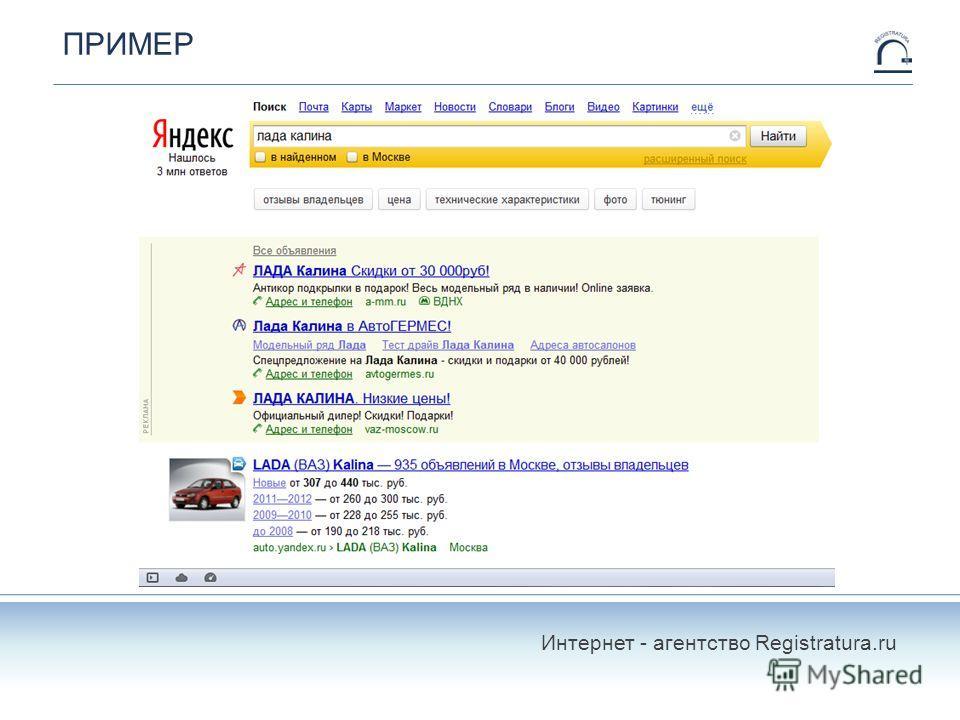 ПРИМЕР Интернет - агентство Registratura.ru