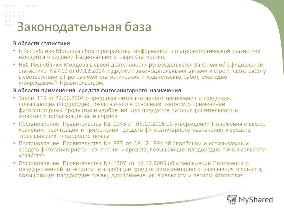 Законодательная база В области статистики В Республике Молдова сбор и разработка информации по агроэкологической статистике находится в ведении Национального Бюро Статистики. НБС Республики Молдова в своей деятельности руководствуется Законом об офиц