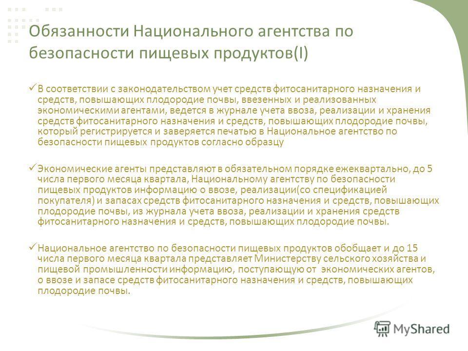 Обязанности Национального агентства по безопасности пищевых продуктов(I) В соответствии с законодательством учет средств фитосанитарного назначения и средств, повышающих плодородие почвы, ввезенных и реализованных экономическими агентами, ведется в ж