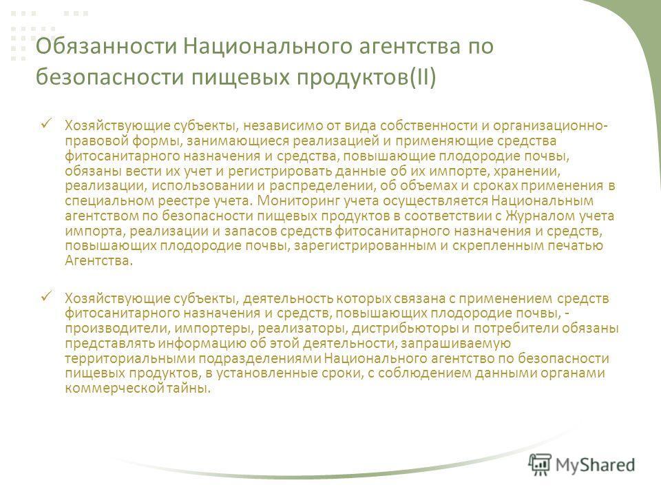 Обязанности Национального агентства по безопасности пищевых продуктов(II) Хозяйствующие субъекты, независимо от вида собственности и организационно- правовой формы, занимающиеся реализацией и применяющие средства фитосанитарного назначения и средства