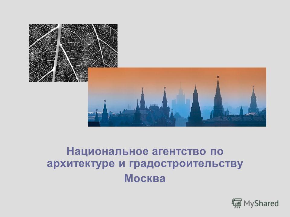 Национальное агентство по архитектуре и градостроительству Москва