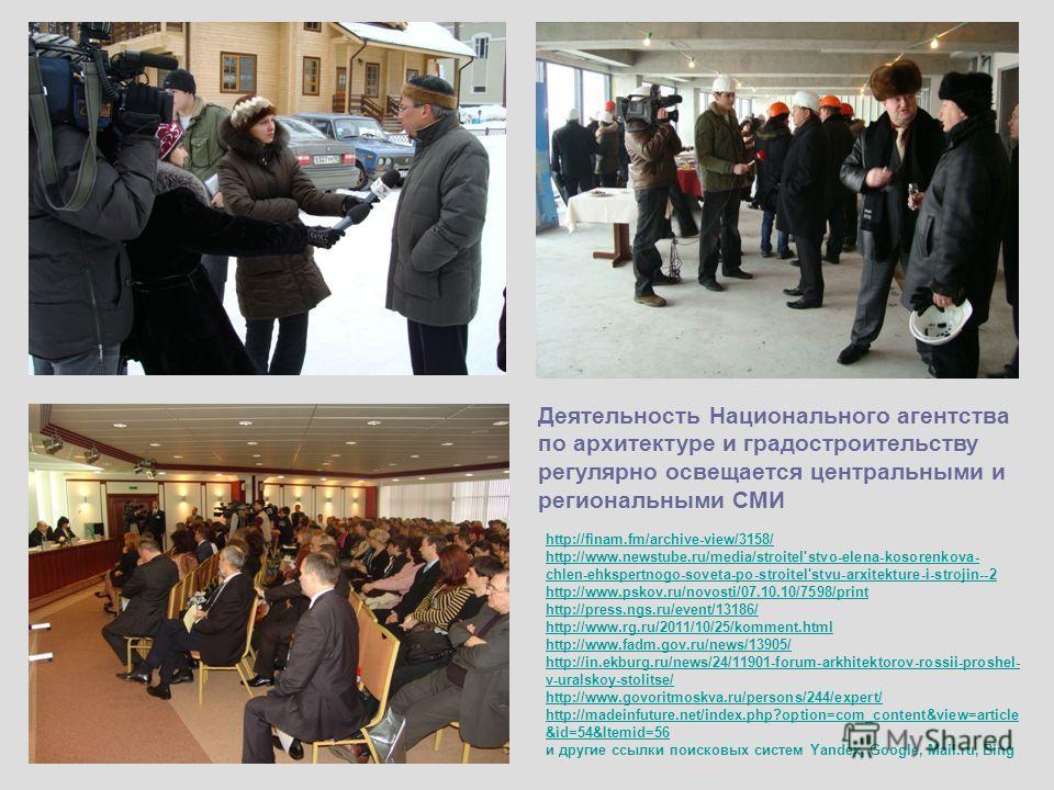 http://finam.fm/archive-view/3158/ http://finam.fm/archive-view/3158/ http://www.newstube.ru/media/stroitel'stvo-elena-kosorenkova- chlen-ehkspertnogo-soveta-po-stroitel'stvu-arxitekture-i-strojin--2 http://www.pskov.ru/novosti/07.10.10/7598/print ht
