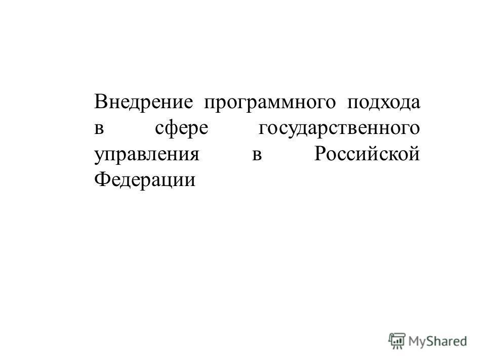 Внедрение программного подхода в сфере государственного управления в Российской Федерации