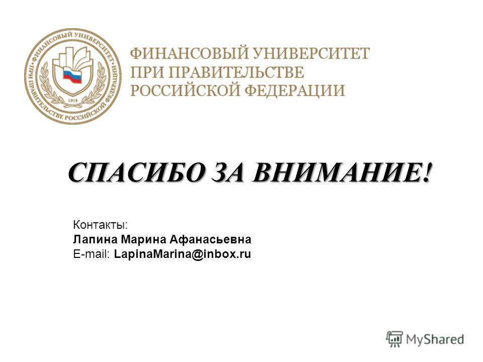 СПАСИБО ЗА ВНИМАНИЕ! Контакты: Лапина Марина Афанасьевна E-mail: LapinaMarina@inbox.ru