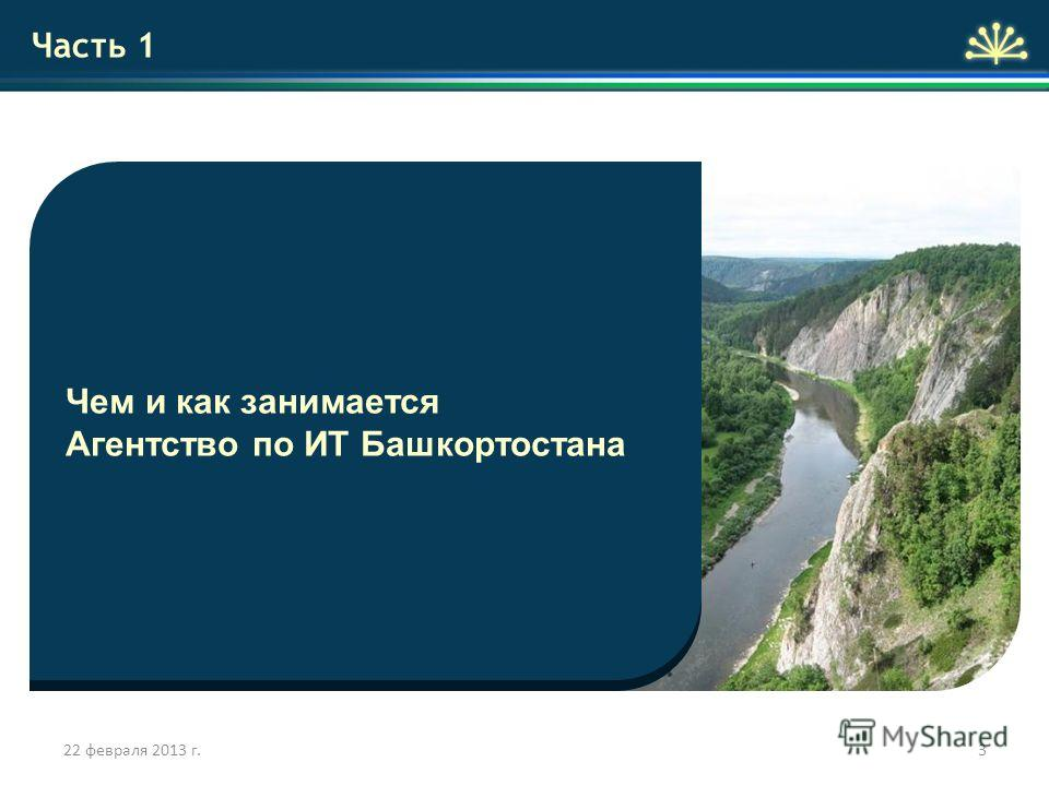 22 февраля 2013 г.3 Часть 1 Чем и как занимается Агентство по ИТ Башкортостана
