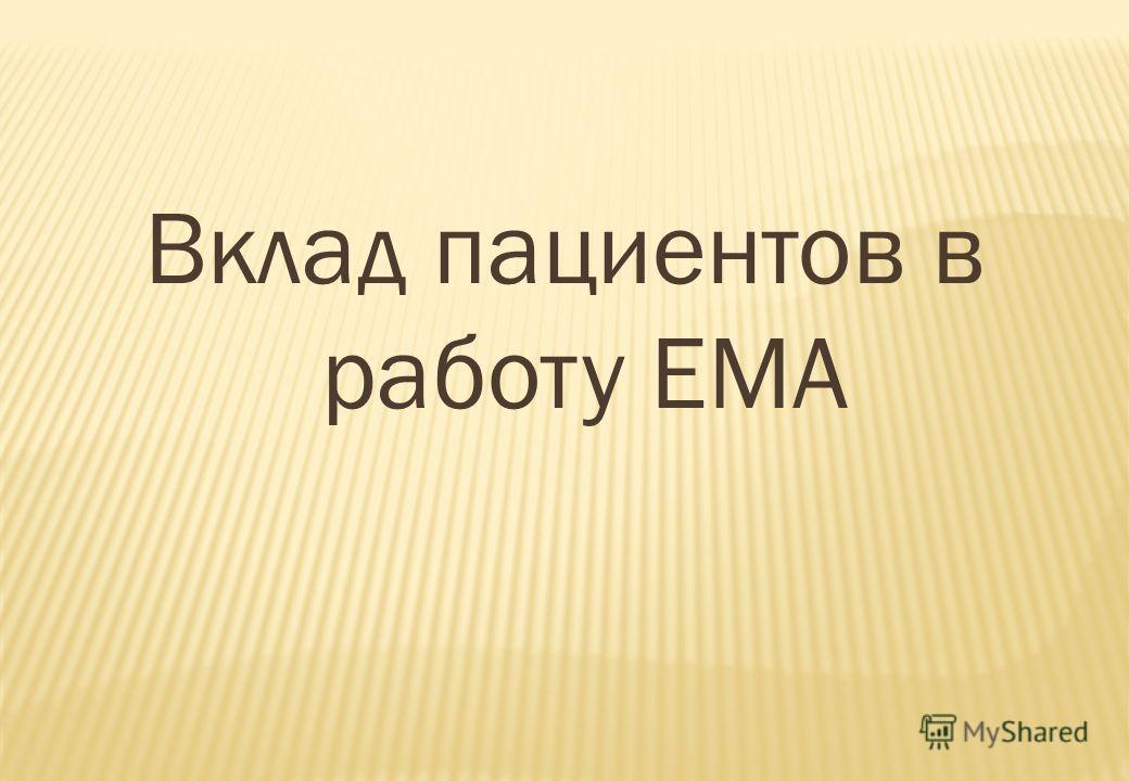 Вклад пациентов в работу ЕМА