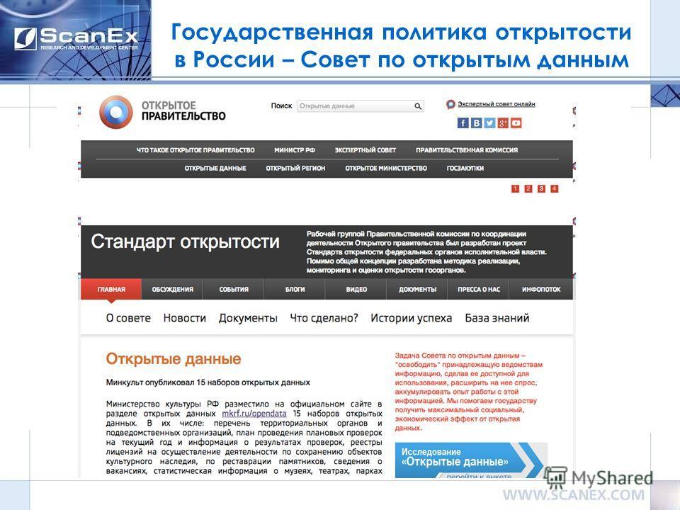 Государственная политика открытости в России – Совет по открытым данным