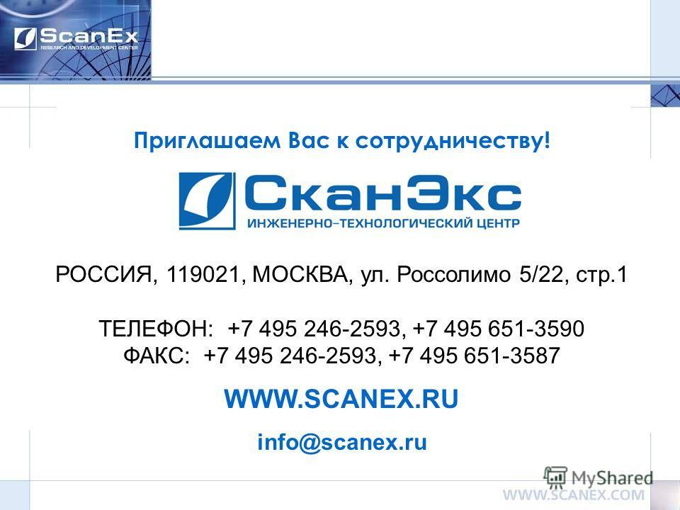 РОССИЯ, 119021, МОСКВА, ул. Россолимо 5/22, стр.1 ТЕЛЕФОН: +7 495 246-2593, +7 495 651-3590 ФАКС: +7 495 246-2593, +7 495 651-3587 WWW.SCANEX.RU info@scanex.ru Приглашаем Вас к сотрудничеству!