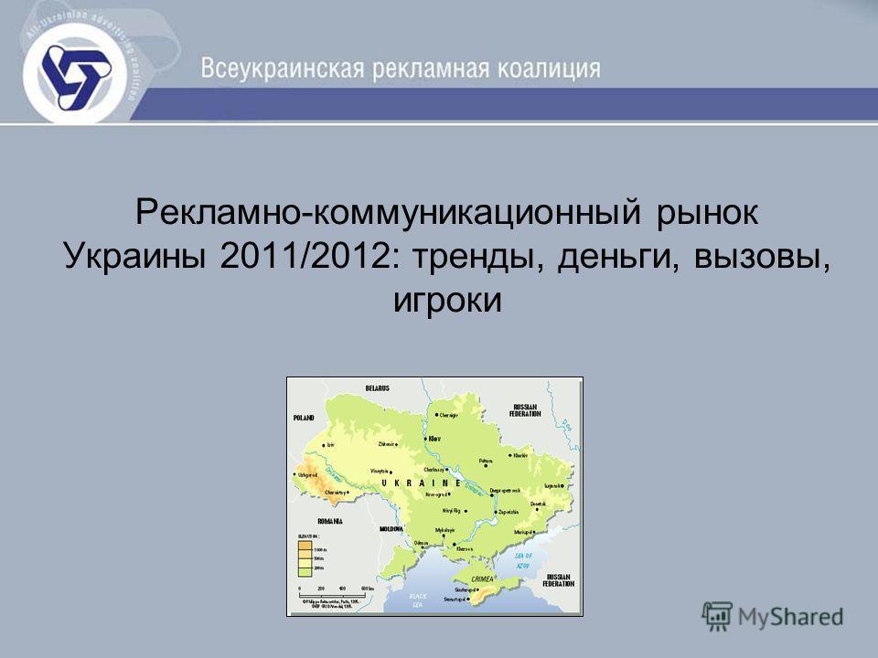 Рекламно-коммуникационный рынок Украины 2011/2012: тренды, деньги, вызовы, игроки