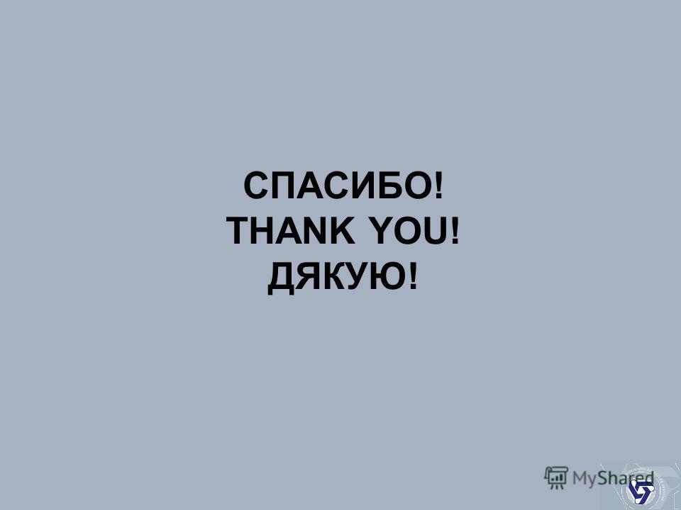 СПАСИБО! THANK YOU! ДЯКУЮ!