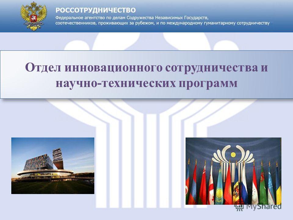 Отдел инновационного сотрудничества и научно-технических программ
