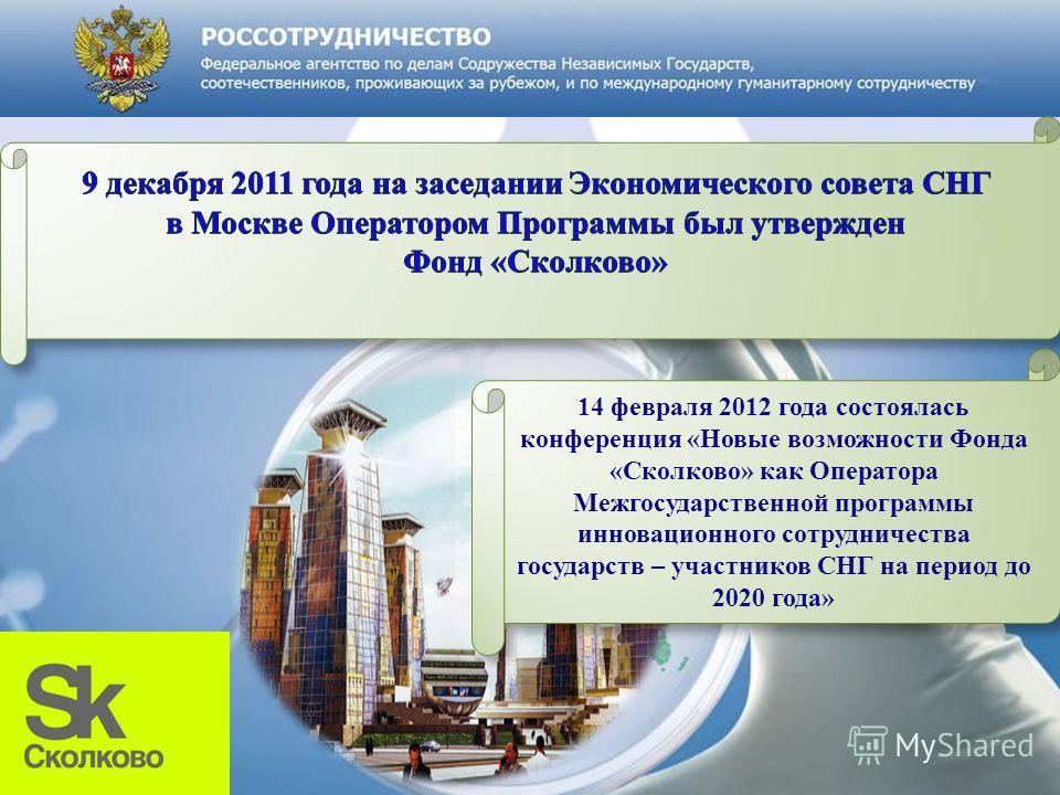 14 февраля 2012 года состоялась конференция «Новые возможности Фонда «Сколково» как Оператора Межгосударственной программы инновационного сотрудничества государств – участников СНГ на период до 2020 года»