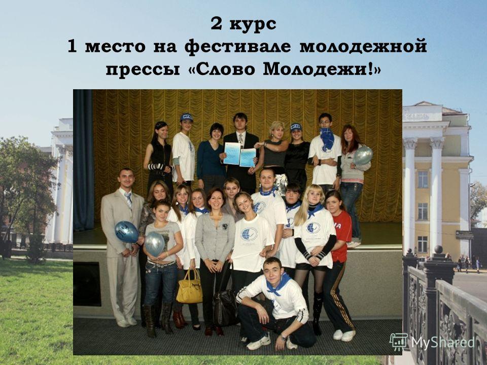 Посвящение в студенты 15.11.06