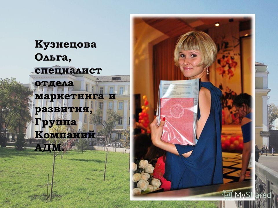Яковлева Екатерина, координатор проекта «Школа нового поколения» в Иркутской области, ОАО «Иркутскэнерго»