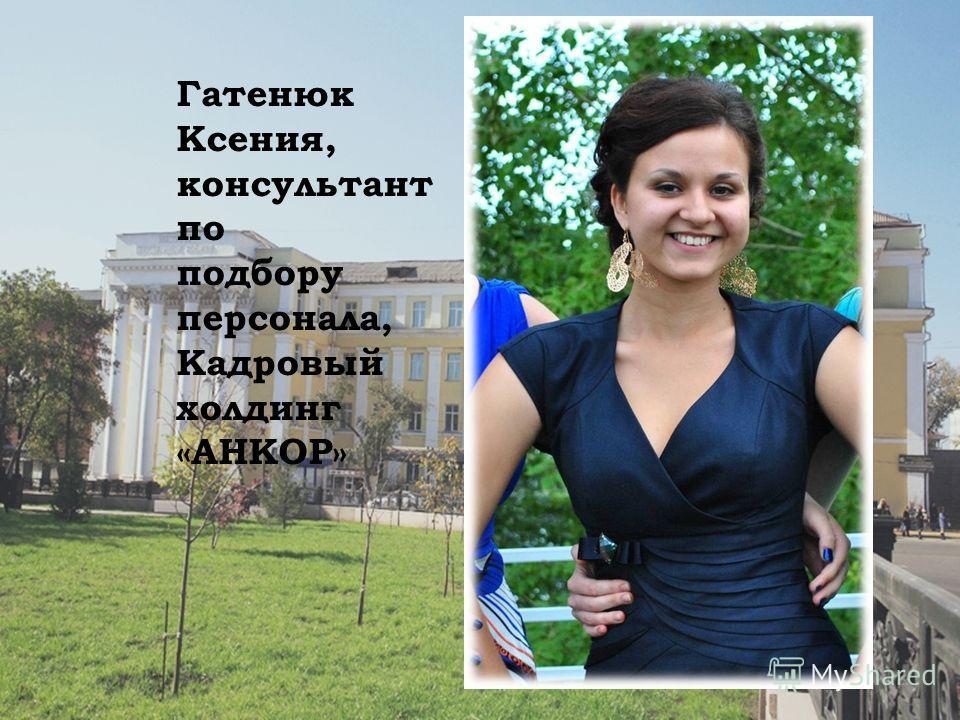 Кузнецова Ольга, специалист отдела маркетинга и развития, Группа Компаний АДМ.